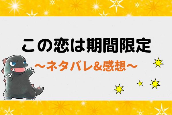 この恋は期間限定 ネタバレ25話【ピッコマ漫画】エッ?隆也と別れろ?!