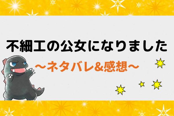 不細工の公女になりました ネタバレ20話【漫画】現れたのは、まさかの超絶イケメン!