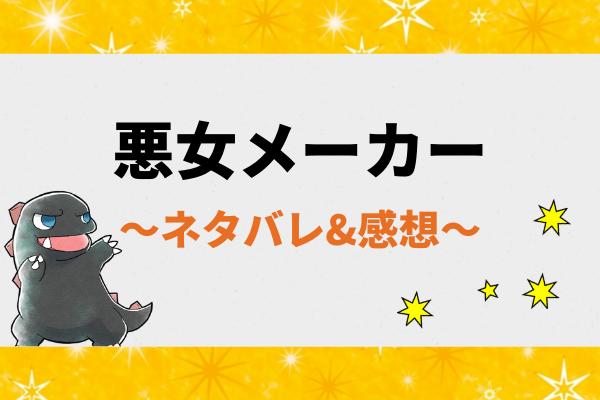 悪女メーカー ネタバレ12話【ピッコマ】アイラが考えたソフィアの活用方法とは!?