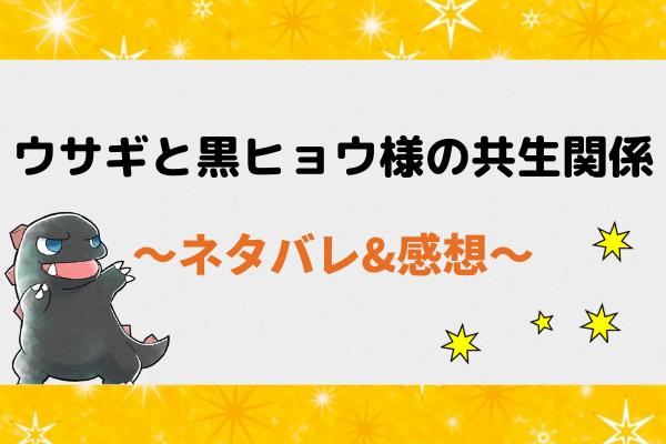 ウサギと黒ヒョウ様の共生関係 ネタバレ1話~4話【ピッコマ漫画】ビビ、黒ヒョウ国に!