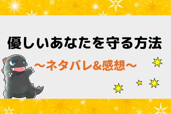 優しいあなたを守る方法 ネタバレ5話【ピッコマ漫画】エリクサーの正体